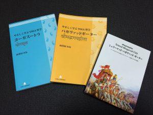 ヨガ哲学の書