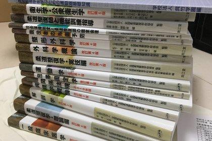 柔道整復師の教科書/sarada yoshiko