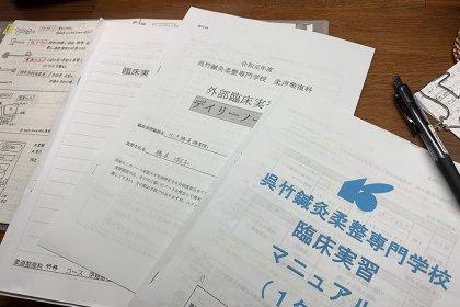 2019 臨床実習 sarada yoshiko