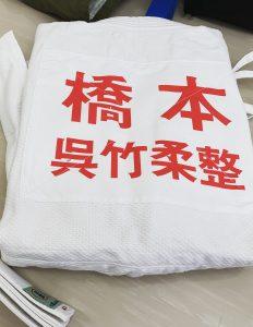 柔道義 sarada yoshiko
